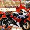Honda CBR250RR Japan Rendering