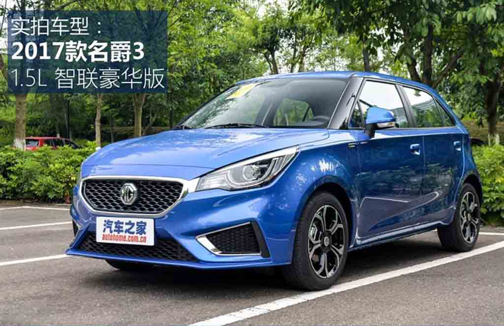 India Bound New Mg3 Revealed In China