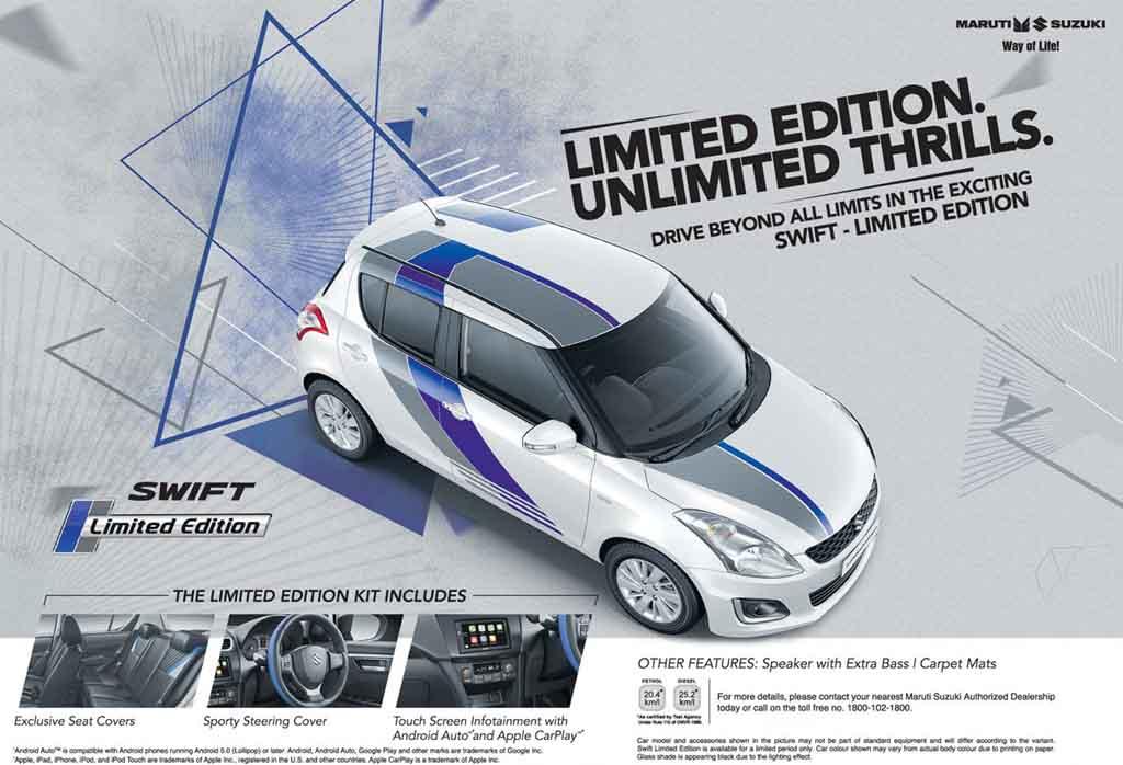 Maruti-Swift-limited-edition.jpg