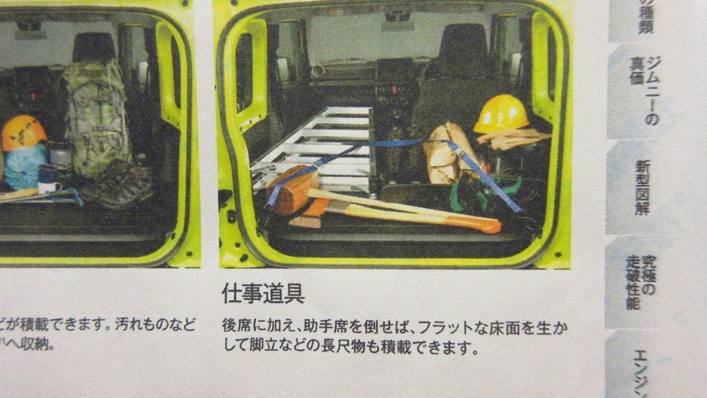 Suzuki-Jimny-Sierra-Brochure-leaked-2