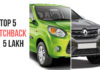 Top 5 Hatchbacks Under Rs. 5 Lakh In India